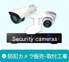 防犯カメラ販売・取付工事